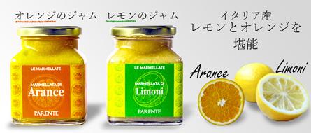 、レモンジャム オレンジジャム