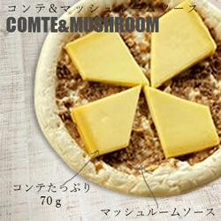 チーズ専門店のピザ コンテ