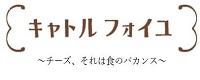 チーズ専門店 キャトルフォイユ 営業時間 問い合わせ 北鎌倉 鎌倉 チーズを愛でる