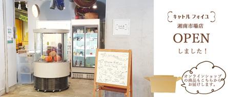 湘南市場店オープンのお知らせ