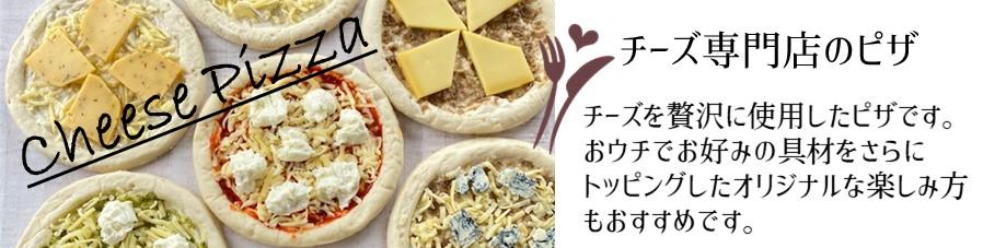 チーズ専門店のピザ